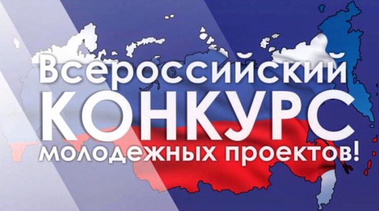 Всероссийский конкурс молодежных проектов 1
