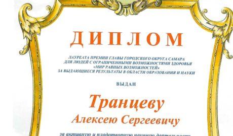 Алексей Транцев награды