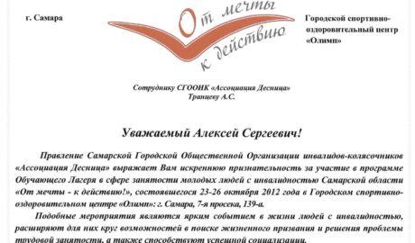 Алексей Транцев благодарность