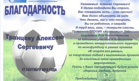 Алексей Транцев СГООИК