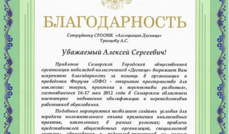 Алексей Транцев благодарки
