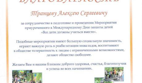 Алексей Транцев благодарственное письмо