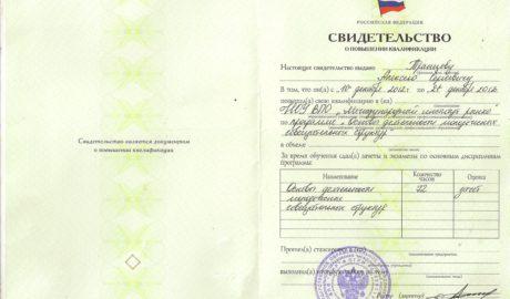 Алексей Транцев квалификация