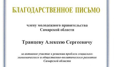 Алексей Транцев письмо благодарности