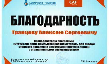 Алексей Транцев РБФ благодарность