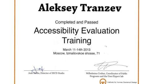 Алексей Транцев сертификаты