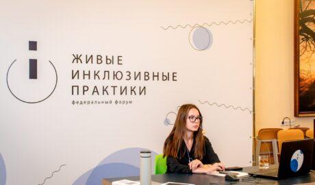 форум «Живые инклюзивные практики»