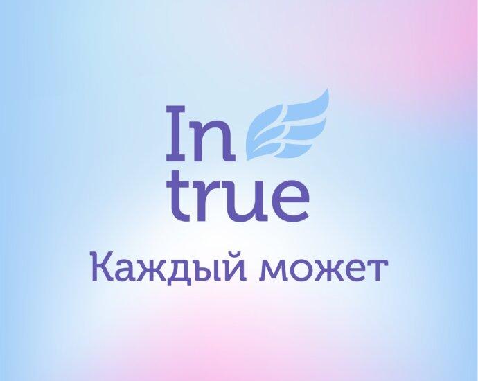 форум инклюзивного волонтёрства «InТrue