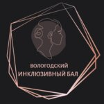 The first Inclusive Ball will be held in Vologda