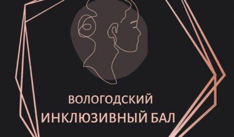В Вологде пройдёт первый Инклюзивный бал